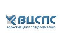 ВЦСПС - волжский центр спецпромсервис