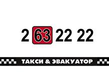 2 63 22 22 - такси и эвакуатор
