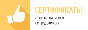 Сертификаты агентства и сотрудников